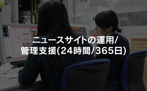 ニュースサイト運用/管理支援(24時間/365日)