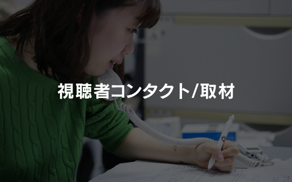 視聴者コンタクト/取材