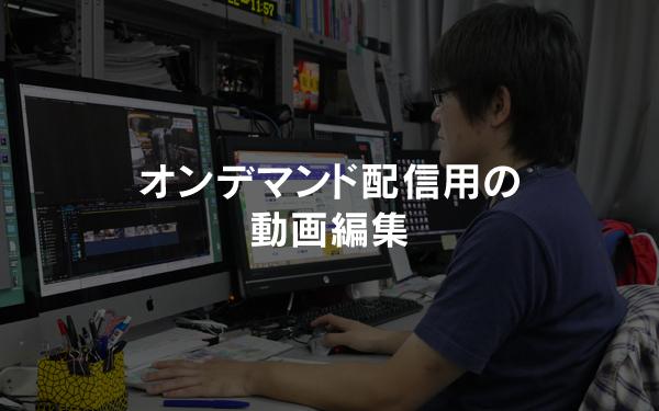 オンデマンド配信用の動画編集