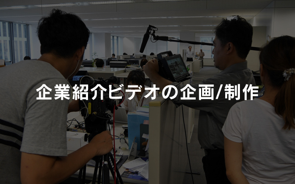 企業紹介ビデオの企画/制作